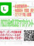 【LINE@について重要なお知らせ】