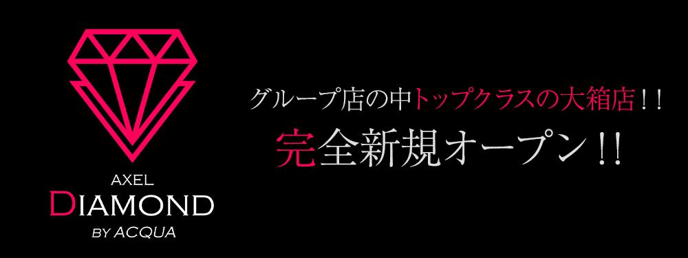 歌舞伎町ホストクラブAXEL DIAMOND(アクセルダイアモンド)メインビジュアル