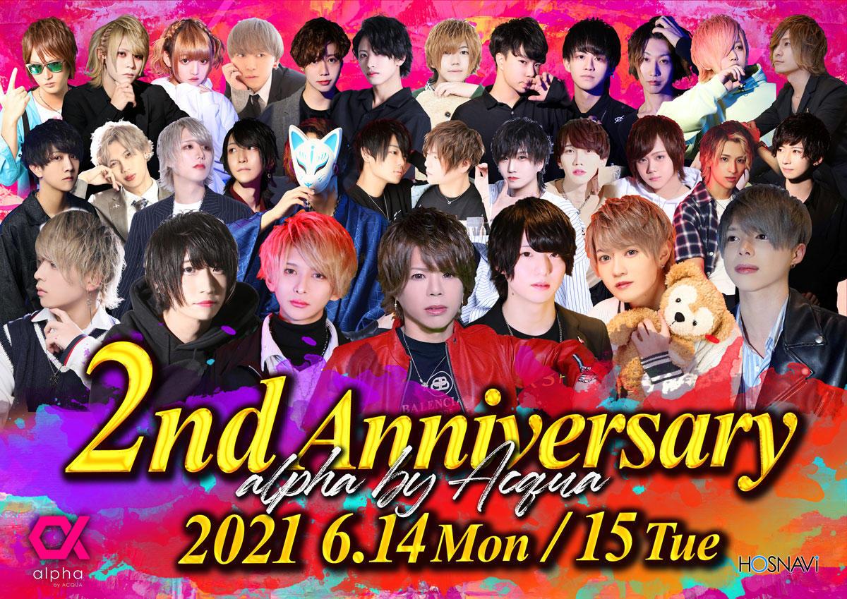 歌舞伎町alphaのイベント「2周年」のポスターデザイン