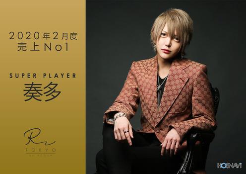 歌舞伎町ホストクラブR -TOKYO-のイベント「2月度No1」のポスターデザイン