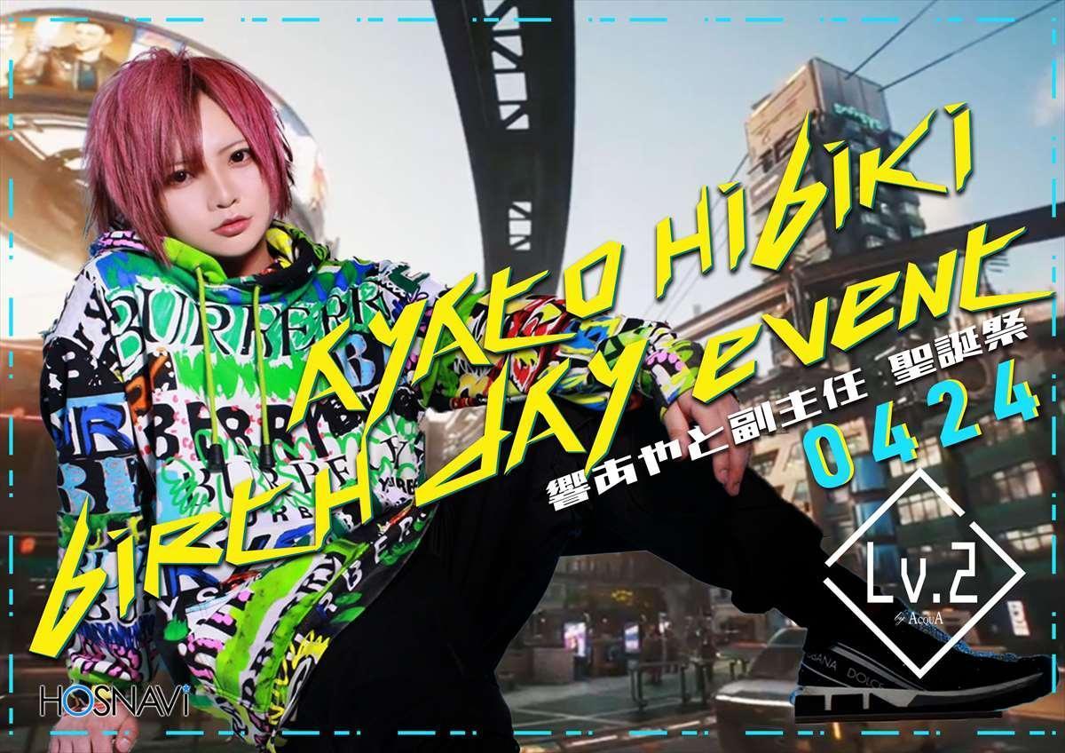 歌舞伎町Lv.2のイベント「響あやと聖誕祭」のポスターデザイン
