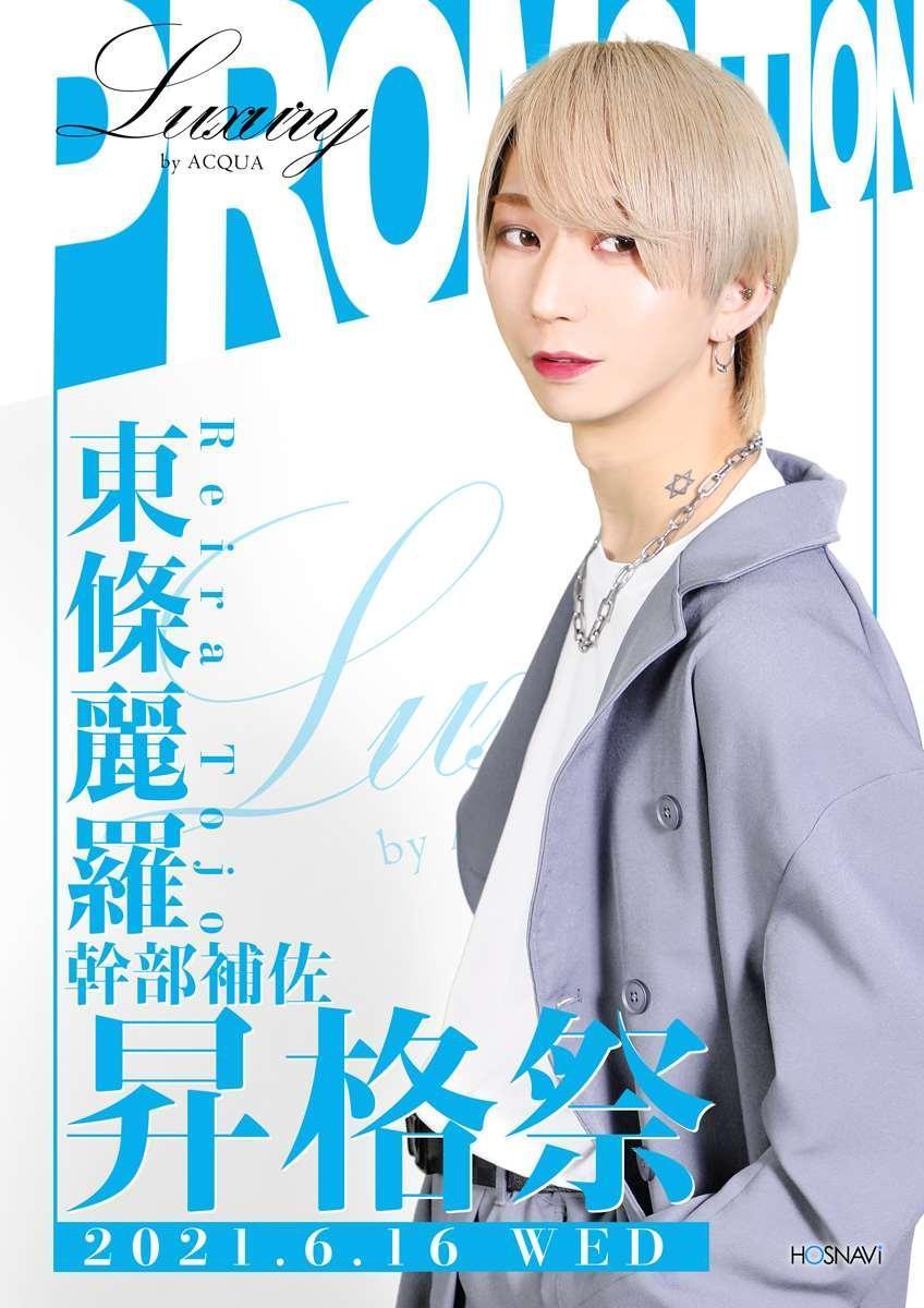 歌舞伎町Luxuryのイベント「東條麗羅幹部補佐昇格祭」のポスターデザイン