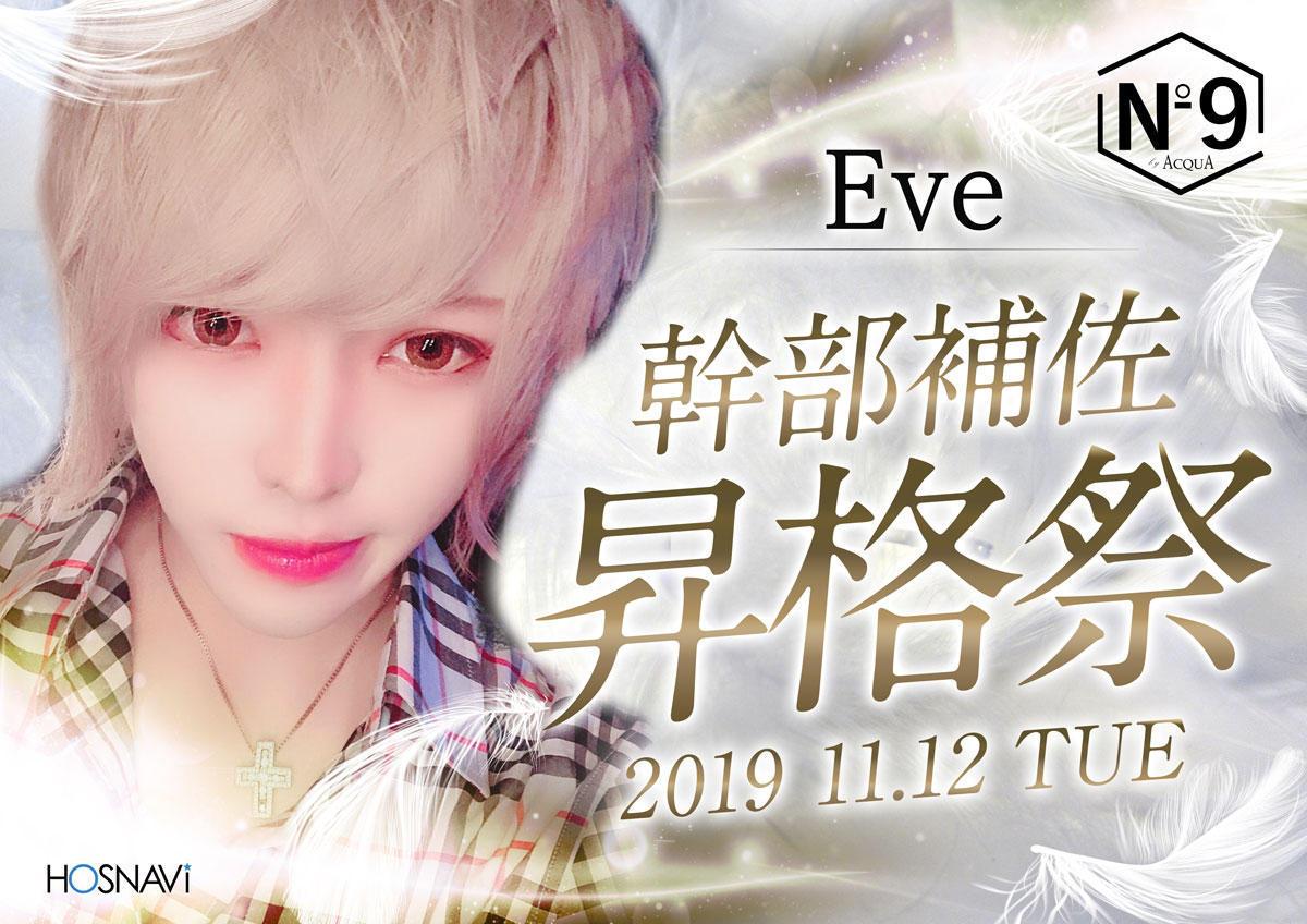 歌舞伎町No9のイベント「Eve昇格祭」のポスターデザイン