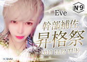 Eve昇格祭