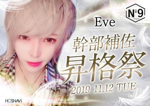 歌舞伎町ホストクラブNo9のイベント「Eve昇格祭」のポスターデザイン