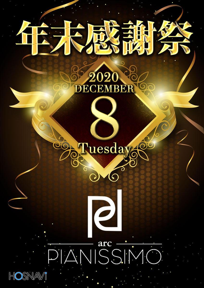 歌舞伎町arc -PIANISSIMO-のイベント「年末感謝祭」のポスターデザイン