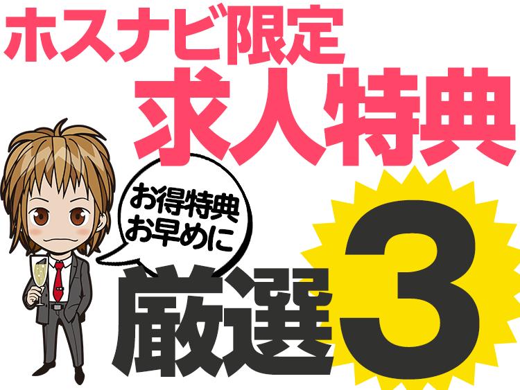 特集「11月限定!求人特典でお得に入店」アイキャッチ画像