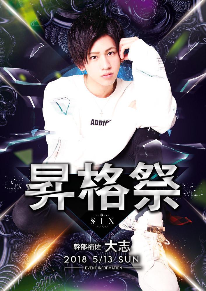 歌舞伎町CLAN~SIX~のイベント「大志 昇格祭」のポスターデザイン