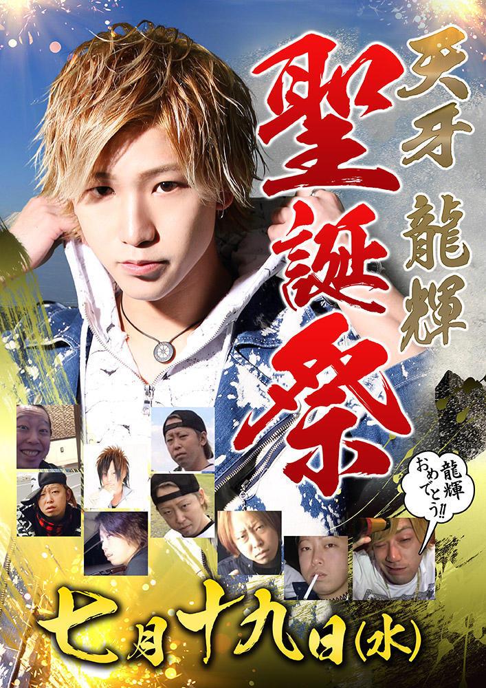 歌舞伎町GARDEN -by ACQUA-のイベント「天牙龍輝 聖誕祭」のポスターデザイン
