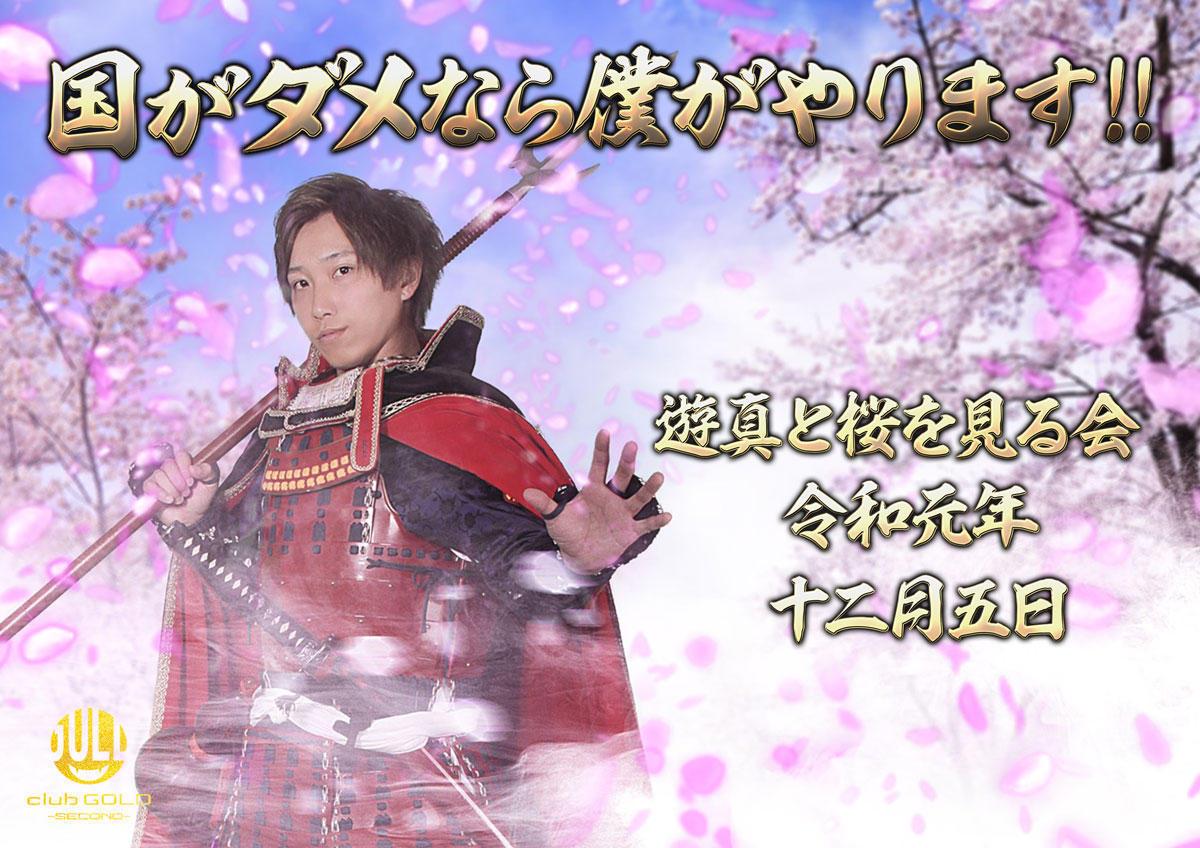 歌舞伎町GOLD secondのイベント「遊真バースデー」のポスターデザイン