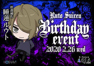 R−TOKYO ARIAのイベント「睡蓮ルウト バースデー」のポスターデザイン