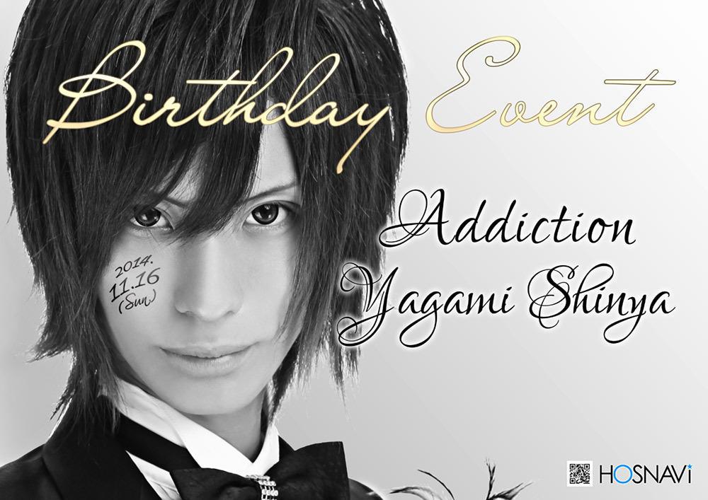 歌舞伎町ADDICTIONのイベント「心夜バースデー」のポスターデザイン