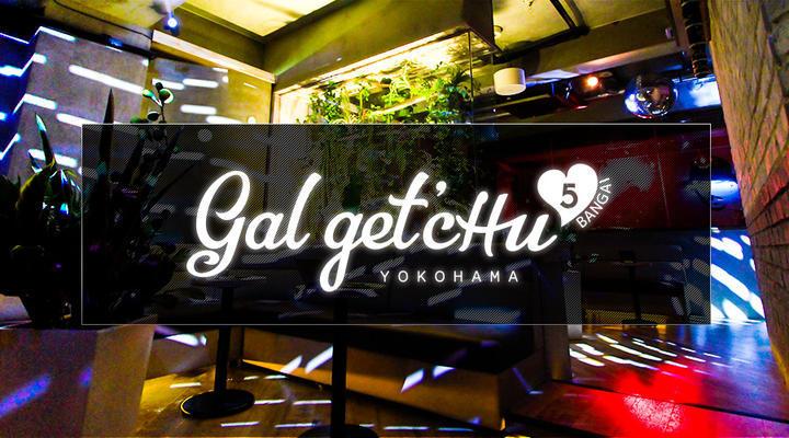 shop-img ギャルゲッチュ横浜のメインビジュアル