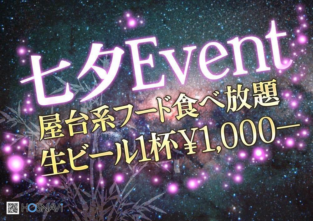 歌舞伎町Trumperのイベント「七夕イベント」のポスターデザイン