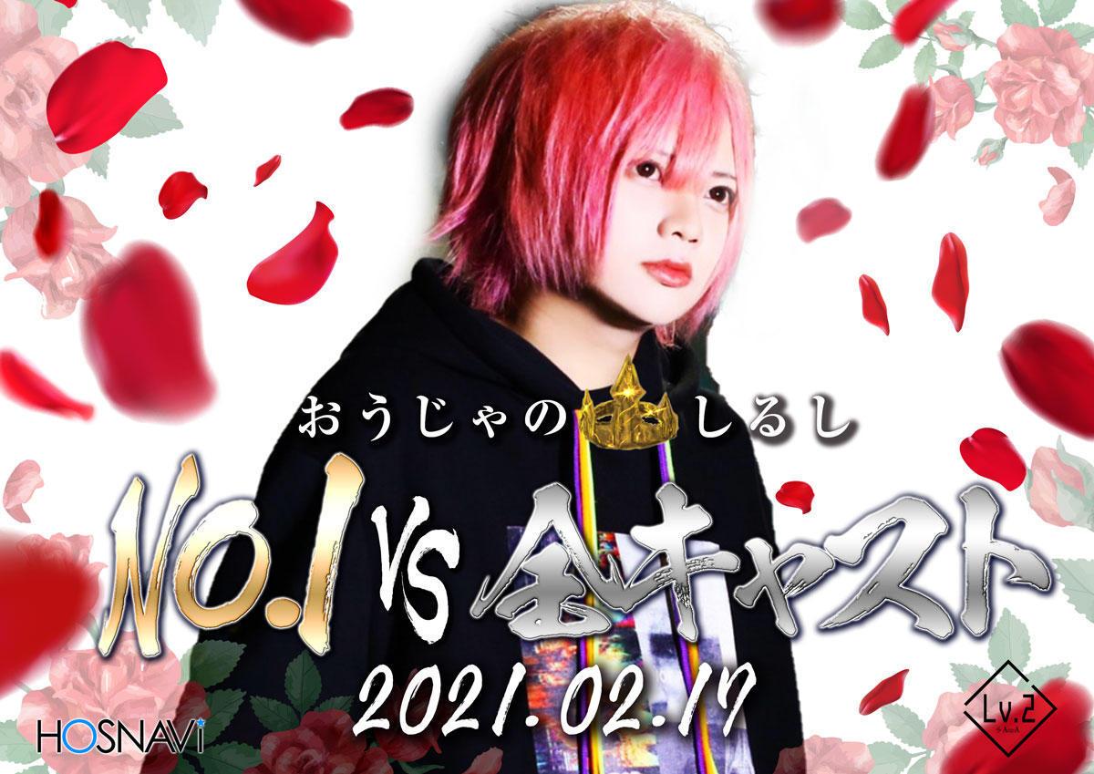 歌舞伎町Lv.2のイベント「おうじゃのしるし」のポスターデザイン