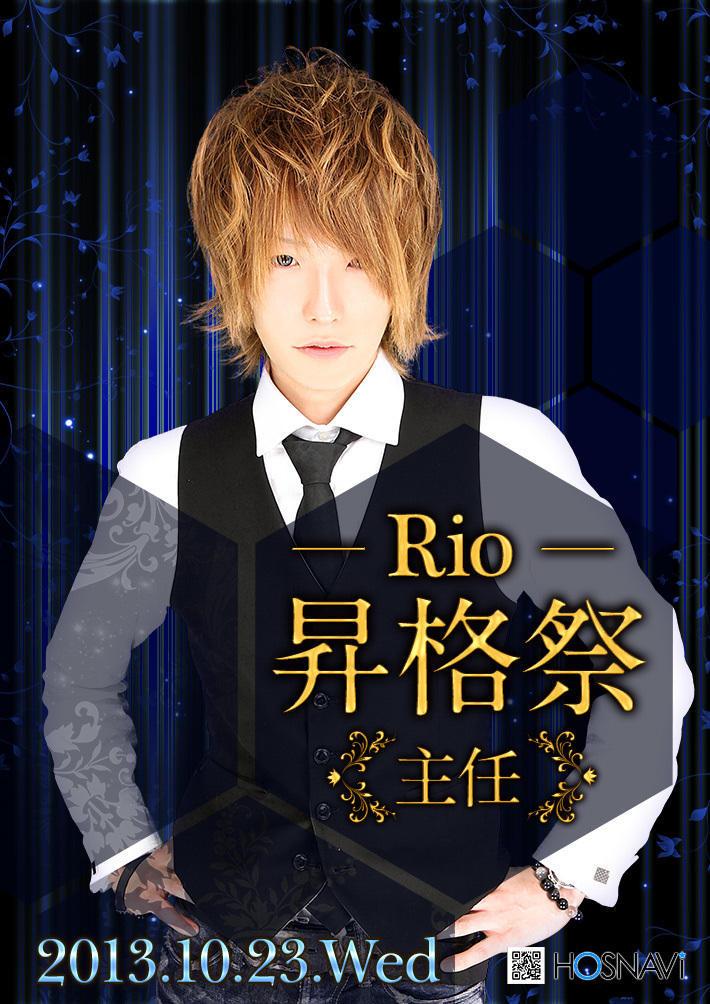 歌舞伎町ATLASのイベント「Rio昇格祭」のポスターデザイン