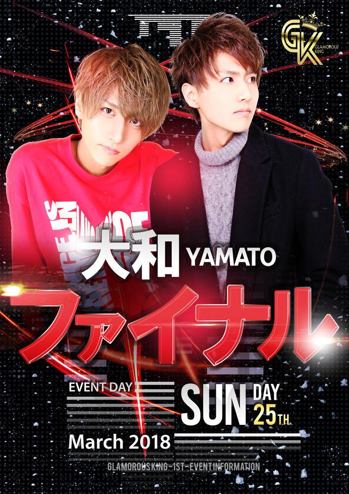 歌舞伎町GLAMOROUS KING -1st-のイベント「大和ファイナル」のポスターデザイン