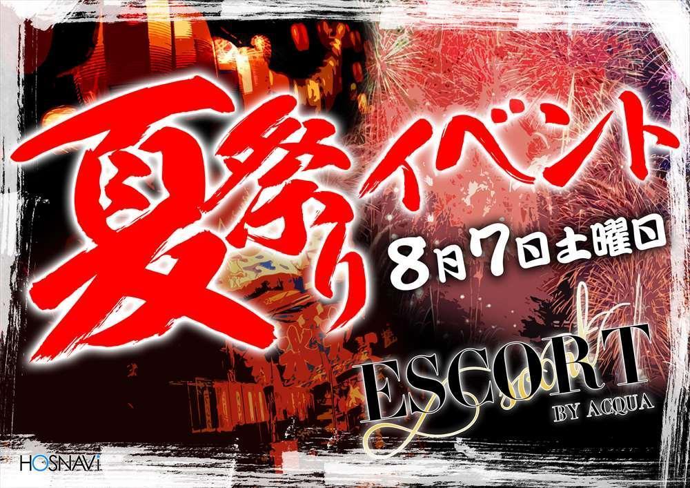 歌舞伎町ESCORTのイベント「夏祭りイベント」のポスターデザイン