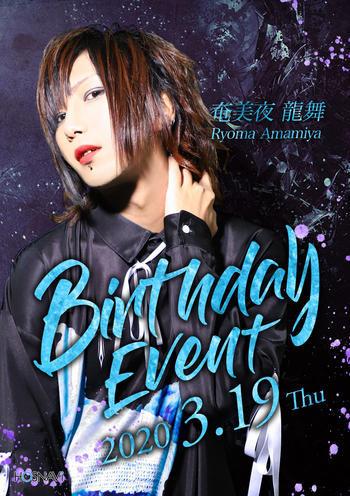歌舞伎町EPISODE -MORNING-のイベント'「奄美夜龍舞バースデー」のポスターデザイン