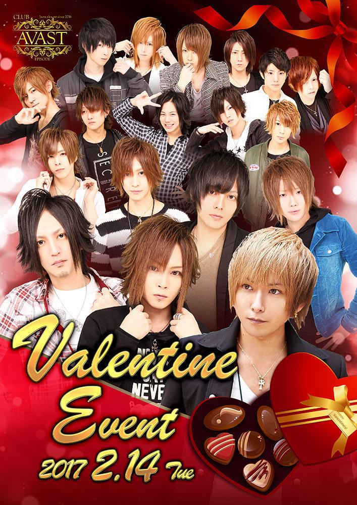 歌舞伎町AVASTのイベント「バレンタインイベント」のポスターデザイン