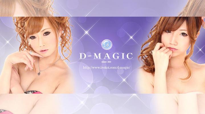 shop-img D-MAGICのメインビジュアル