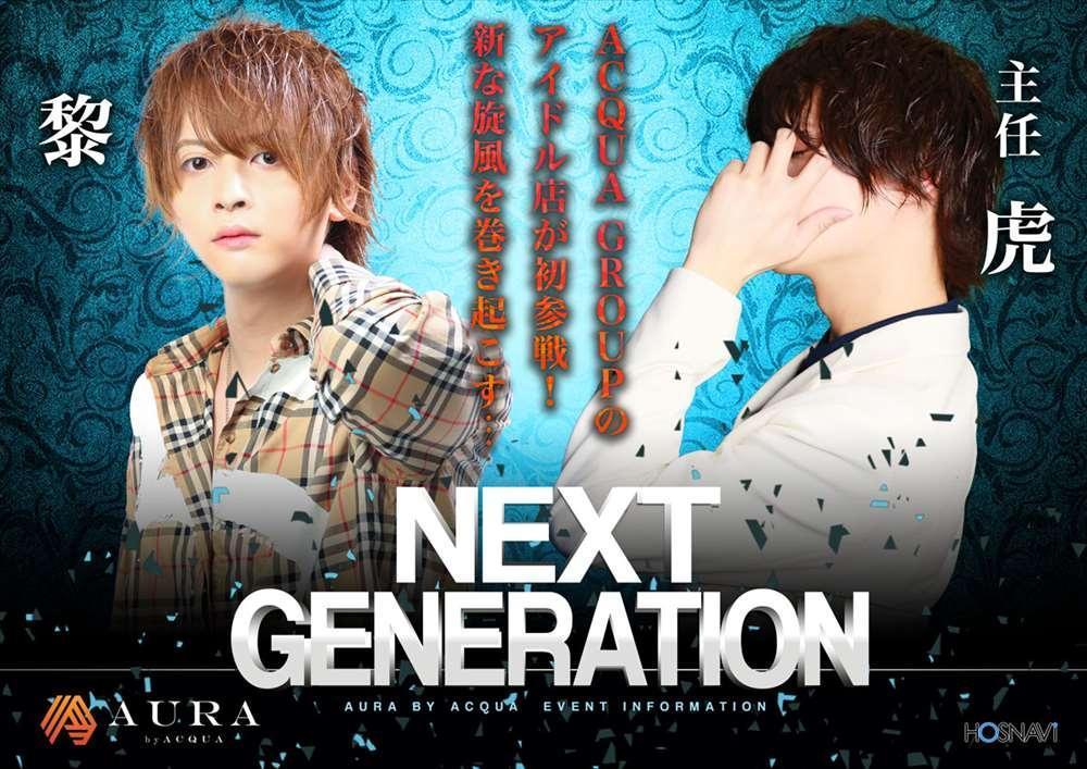 歌舞伎町AURAのイベント「NEXT GENERATION」のポスターデザイン