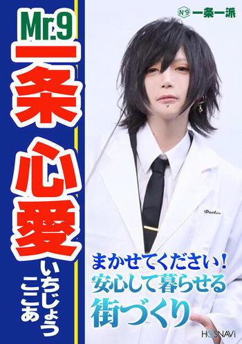 歌舞伎町ホストクラブNo9のイベント「1月度Mr.9」のポスターデザイン