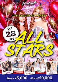2/28(金)ゲッチュオールスター祭♡写真2