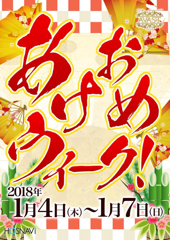 歌舞伎町AVASTのイベント「あけおめウィーク」のポスターデザイン