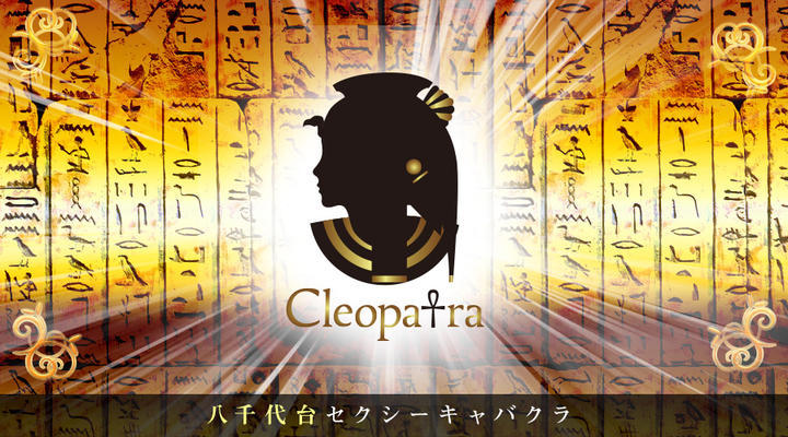 shop-img Cleopatraのメインビジュアル