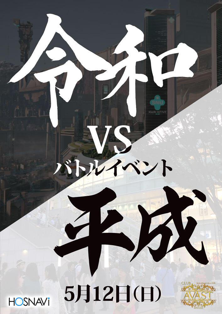 歌舞伎町AVASTのイベント「令和vs平成バトルイベント」のポスターデザイン