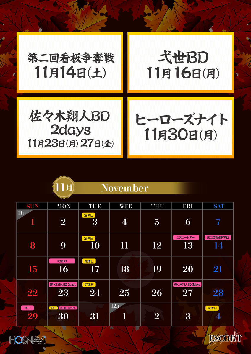 歌舞伎町ESCORTのイベント「11月度カレンダー」のポスターデザイン