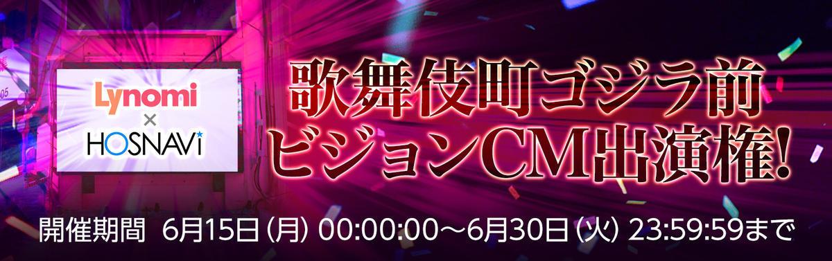 歌舞伎町ゴジラビジョンのCMに出演しよう!