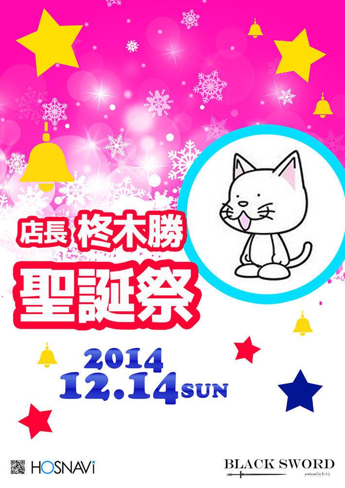 歌舞伎町BLACK SWORDのイベント「柊木勝バースデー」のポスターデザイン
