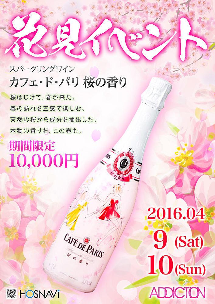 歌舞伎町ADDICTIONのイベント「お花見イベント」のポスターデザイン