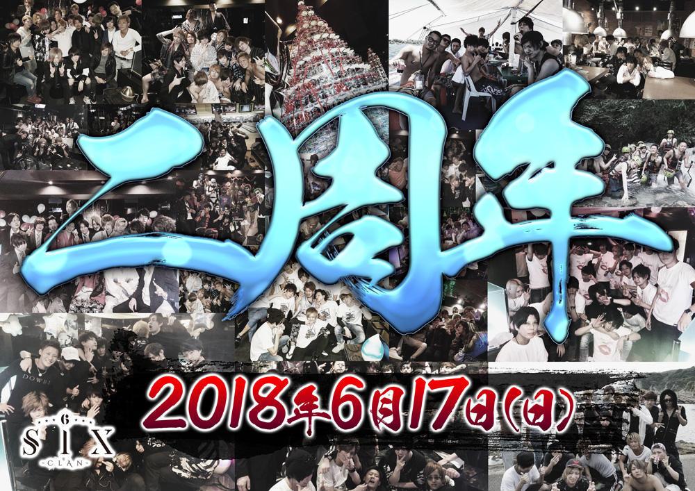 歌舞伎町CLAN~SIX~のイベント「二周年」のポスターデザイン