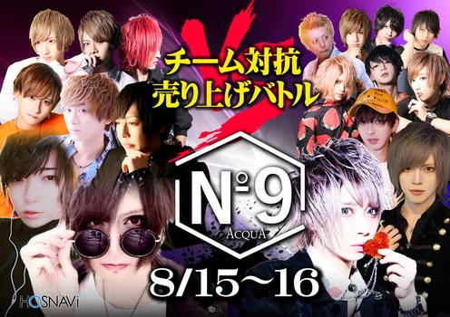 歌舞伎町ホストクラブNo9のイベント「チーム対抗 売り上げバトル」のポスターデザイン