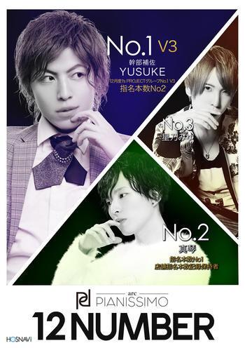 歌舞伎町ホストクラブarc -PIANISSIMO-のイベント「12月度ナンバー 」のポスターデザイン
