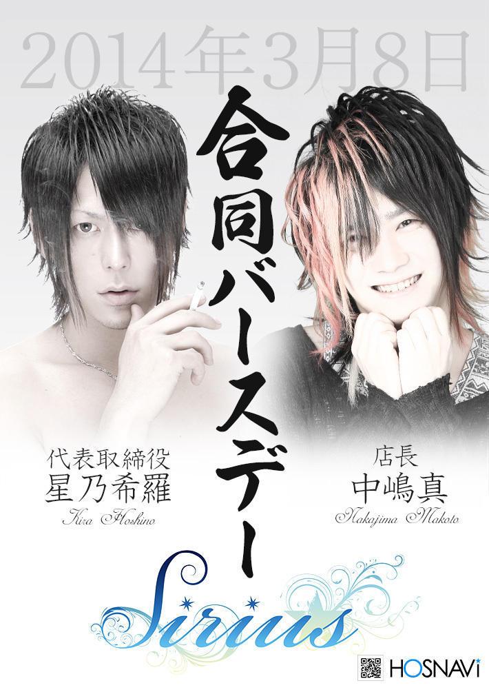 歌舞伎町clubSiriusのイベント「合同バースデー」のポスターデザイン