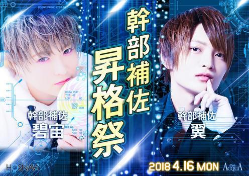 歌舞伎町ホストクラブACQUAのイベント「幹部補佐 昇格祭」のポスターデザイン
