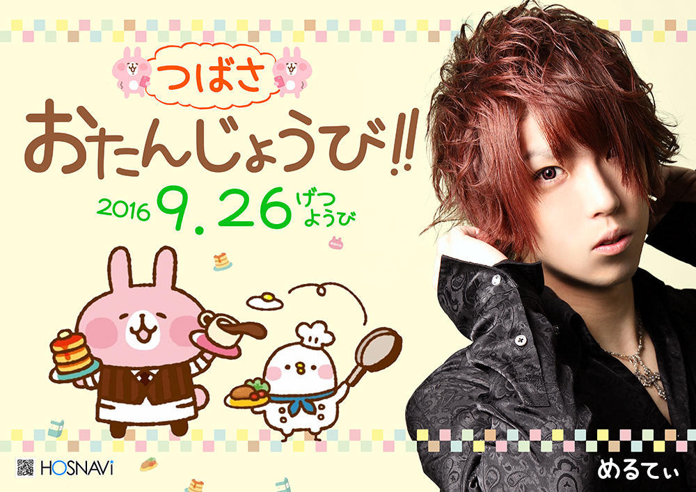 歌舞伎町Meltyのイベント「翼バースデー」のポスターデザイン