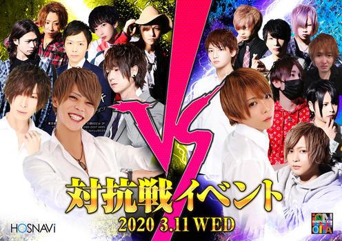 歌舞伎町INNOVATIONのイベント'「対抗戦イベント」のポスターデザイン