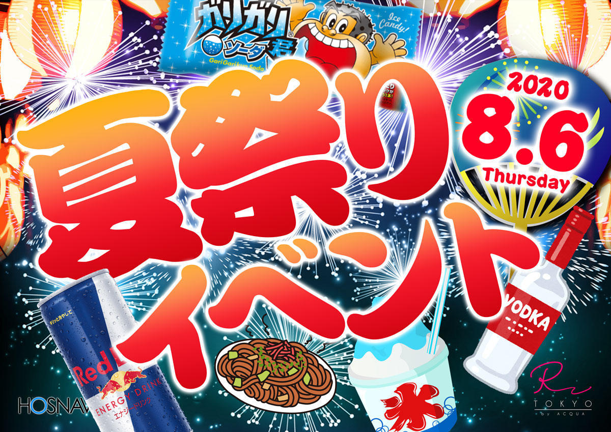 歌舞伎町R -TOKYO-のイベント「夏祭り」のポスターデザイン