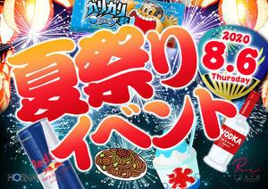 R -TOKYO-のイベント「夏祭り」のポスターデザイン