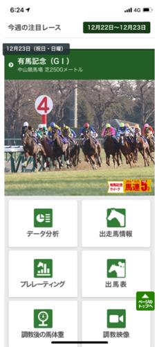 平成最後のレースイベントといえばの写真