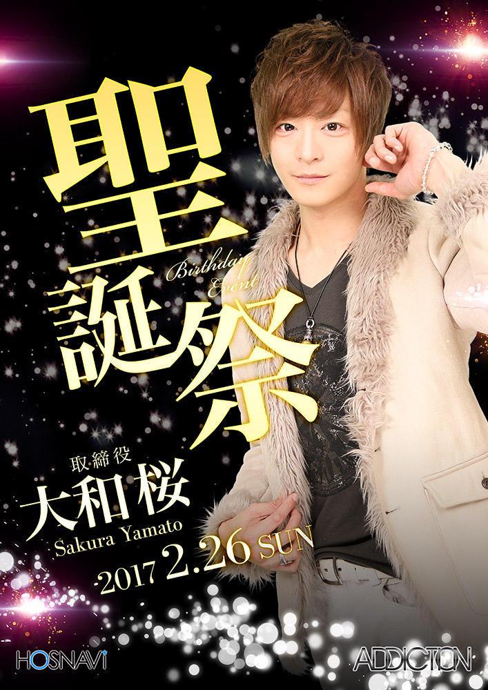 歌舞伎町ADDICTIONのイベント「大和桜 聖誕祭」のポスターデザイン