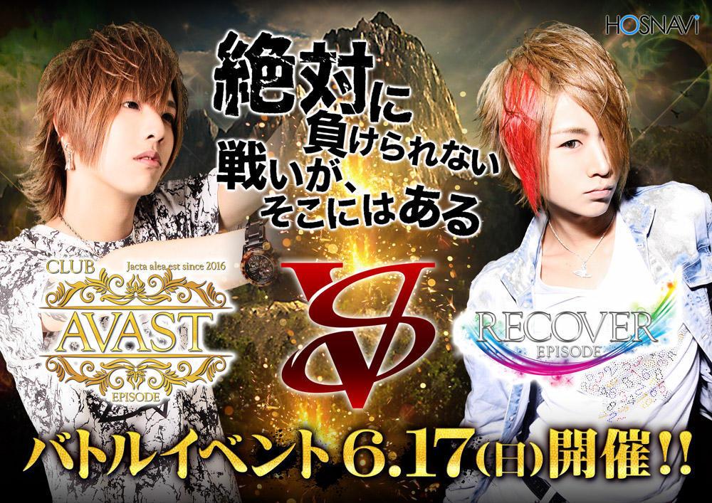 歌舞伎町RECOVERのイベント「バトルイベント」のポスターデザイン