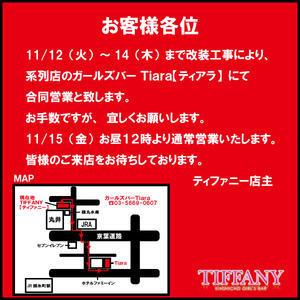 11月12日(火)出勤情報!❤️の写真1枚目