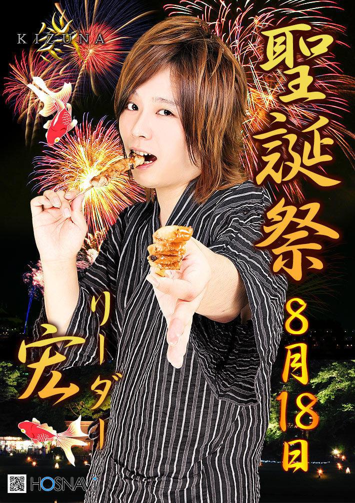 歌舞伎町clubKIZUNAのイベント「宏 聖誕祭」のポスターデザイン