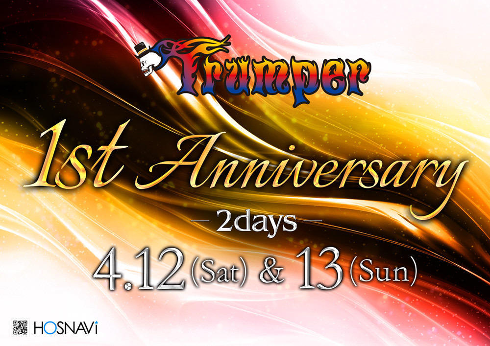 歌舞伎町Trumperのイベント「Trumper 1st Anniversary」のポスターデザイン